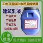 水性聚氨酯防水涂料用苯丙乳液 提供技术支持 增稠剂 色母 消泡剂 石英砂 滑石粉 等