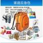 上海斌灿家庭应急包BC-106142R 内置各种常用工具